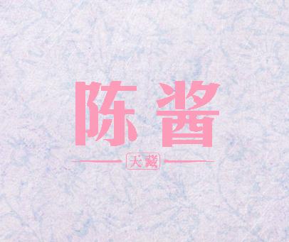 陈酱-天藏