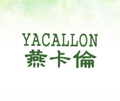 燕卡伦-YACALLON