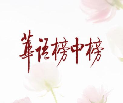 华语榜中榜