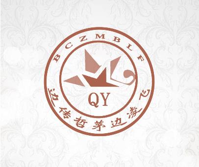 边传哲茅边凌飞- BCZMBLF QY