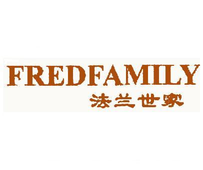 法兰世家-FREDFAMILY