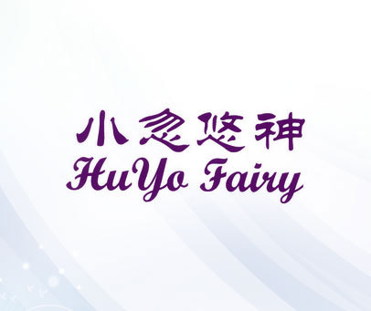 小忽悠神-HUYO FAIRY