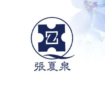 张夏泉-ZXQ