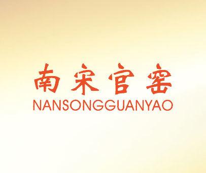南宋官窑-NAN-SONG-GUAN-YAO