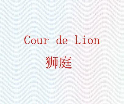狮庭;COUR DE LION