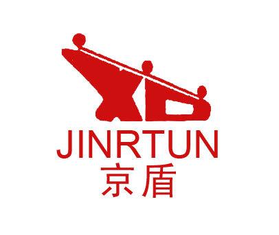 京盾-JINRTUN