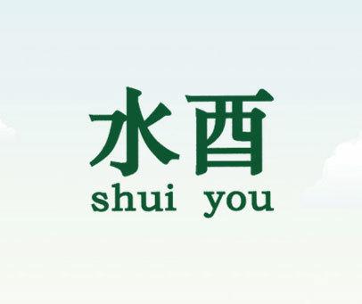 水酉-SHUI YOU