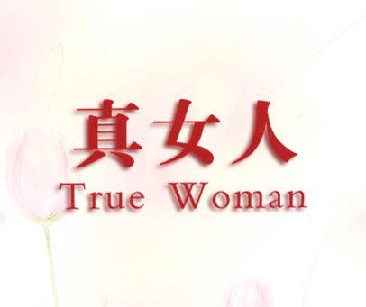真女人-TRUE WOMAN