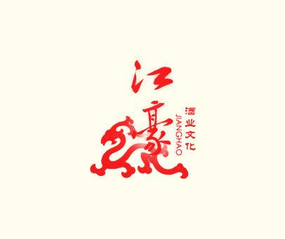 江豪-酒业文化