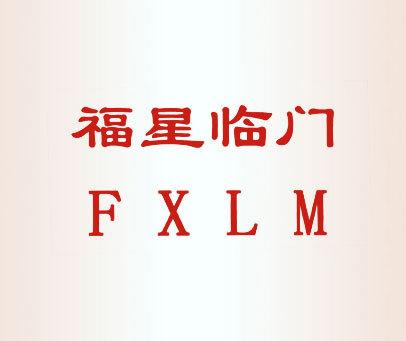 福星临门;FXLM