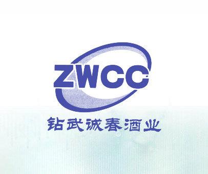 钻武诚春酒业-ZWCC