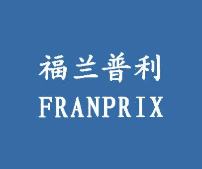 福兰普利-FRANPRIX