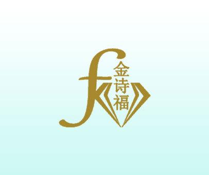 金诗福-F