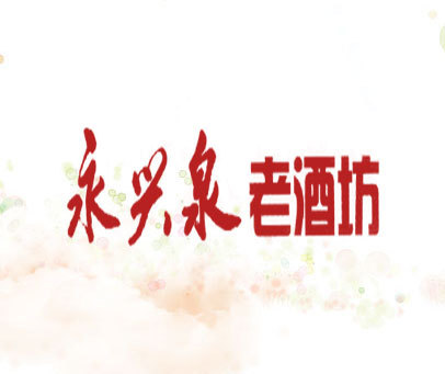 永兴泉老酒坊