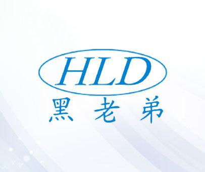 黑老弟-HLD