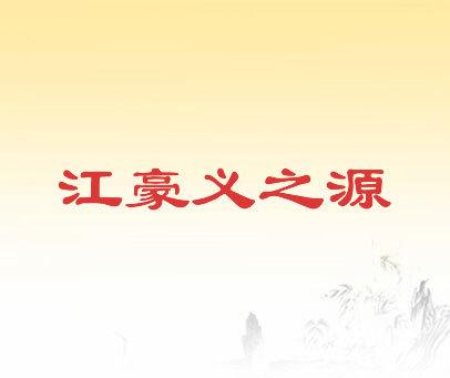 江豪义之源