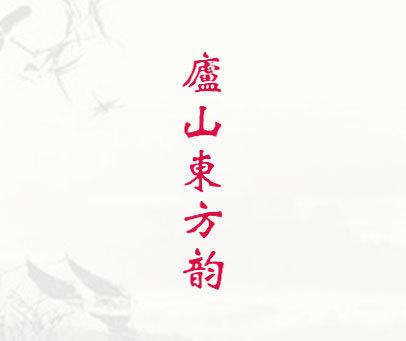 庐山东方韵