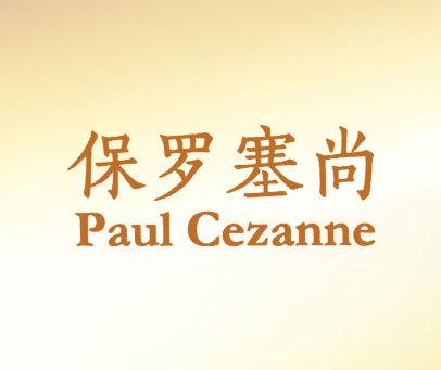 保罗塞尚-PAUL-CEZANNE