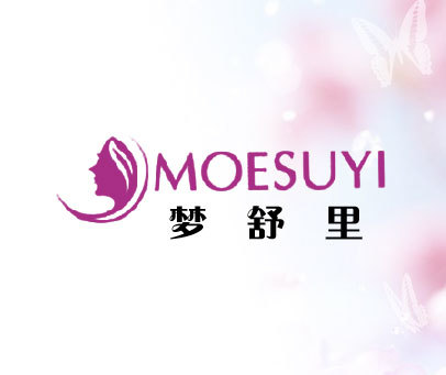 梦舒里-MOESUYI