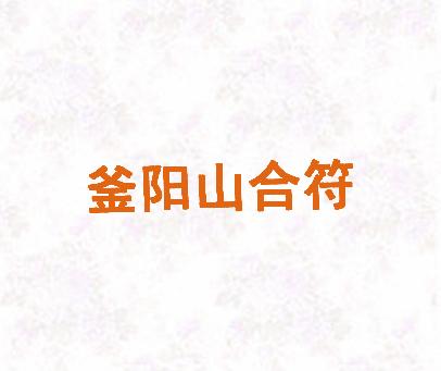 釜阳山合符