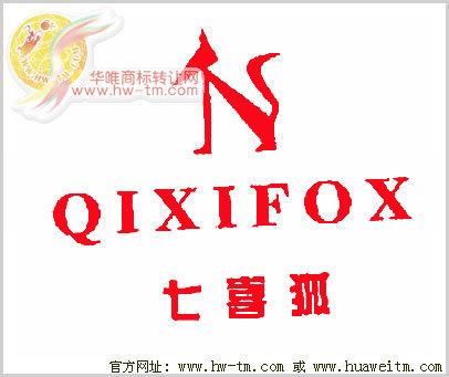 七喜狐-QIXIFOX