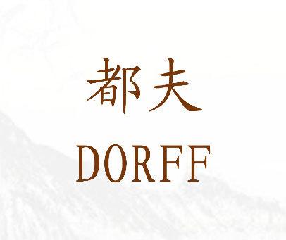 都夫 DORFF