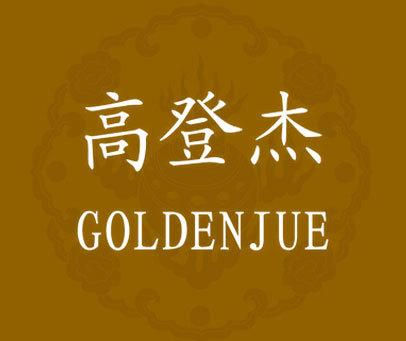 高登杰-GOLDENJUE