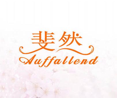 斐然-AUFFALLEND