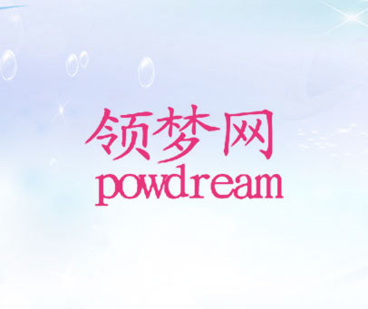 领梦网-POWDREAM