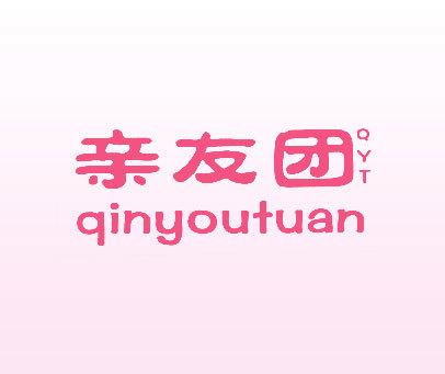 亲友团-QYT