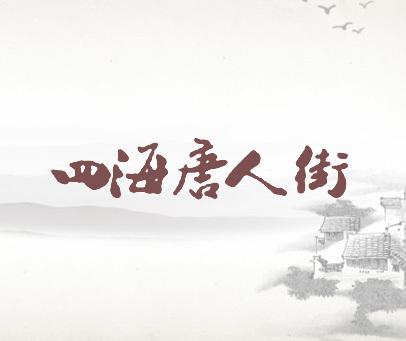四海唐人街