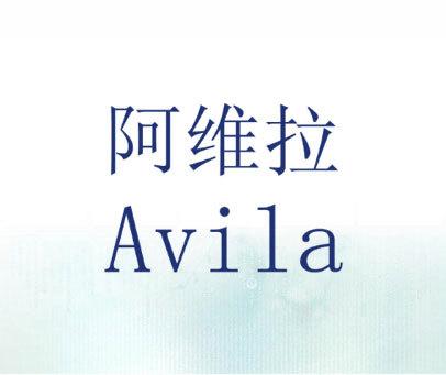 阿维拉-AVILA