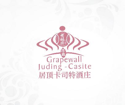 居顶卡司特酒庄-圆酪园-居鼎-口享-1709-GRAPEWALL-JUDING-CASITE