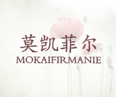 莫凯菲尔- MOKAIFIRMANIE