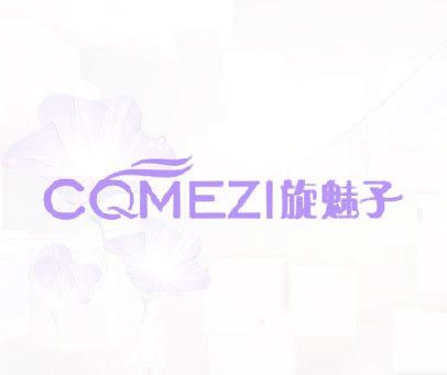 旋魅子-CQMEZI
