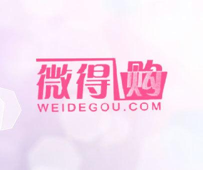 微得购-WEIDEGOU-COM