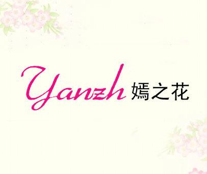 嫣之花-YANZH