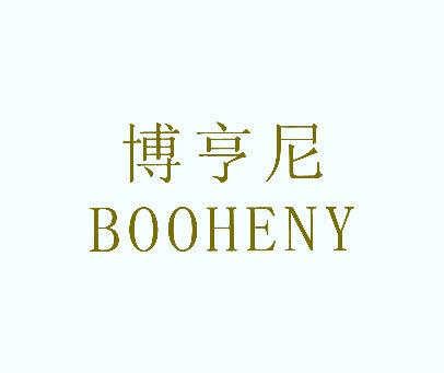 博亨尼-BOOHENY