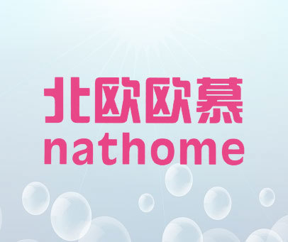 北欧欧慕-NATHOME