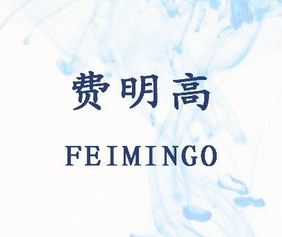 费明高-FEIMINGO