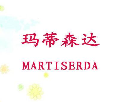玛蒂森达-MARTISERDA