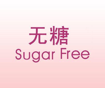 无糖;SUGAR-FREE