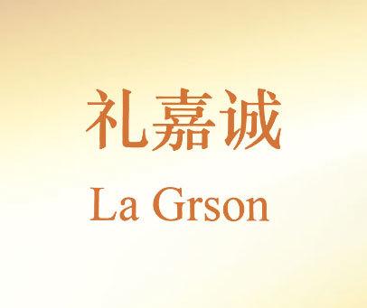 礼嘉诚;LAGRSON