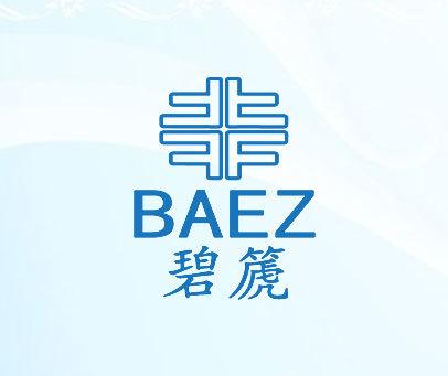 碧篪-BAEZ