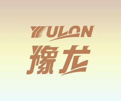 豫龙;YULON