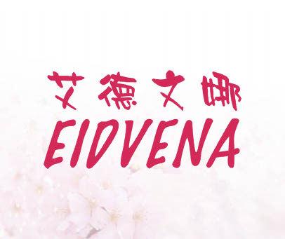 艾德文娜-EIDVENA