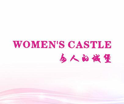 女人的城堡-WOMEN'S-CASTLE