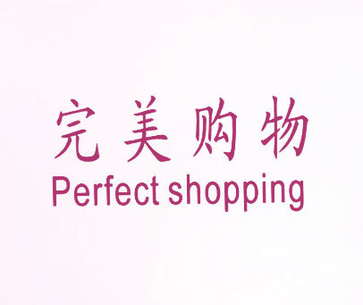 完美购物-PERFECT-SHOPPING
