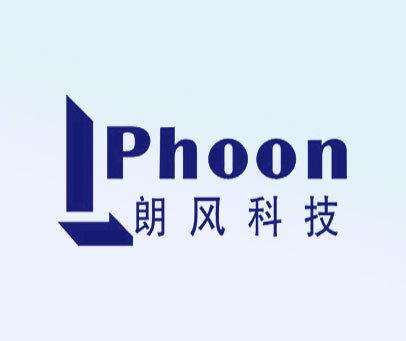 朗风-PHOON