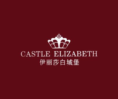 伊丽莎白城堡-CASTLE ELIZABETH